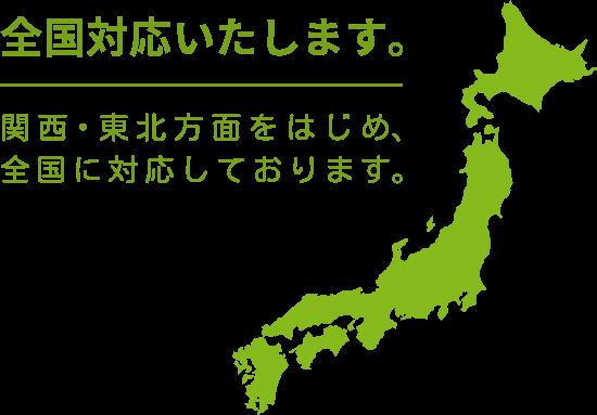 関西・東北方面をはじめ、全国に対応しております。